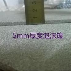 搶購 JT泡沫鐵鎳 導熱金屬鐵鎳網56PPI