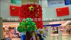 新鄭氣球活動策劃公司 氣球小丑