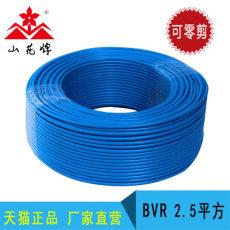 离石电缆 山花牌BVR2.5平方国标单芯铜芯软
