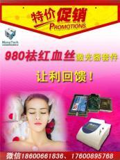 美容�x器�S♀修◆ 提供980祛�t血�z激光器套件里面