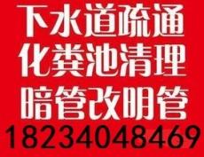 太原长治路专业马桶下水道疏通公司