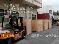 深圳木箱包裝 深圳專業設備木箱包裝