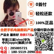合肥iphone7分期購買手機分期找哪家