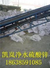 湖南七水硫酸锌厂家 硫酸锌
