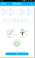 智能wifi風扇手機app遠程控制方案