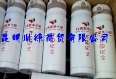 企业公司标识商标印水杯上打广告昆明技术