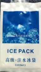 供应东莞400ml加厚版注水冰袋保鲜运输冰袋