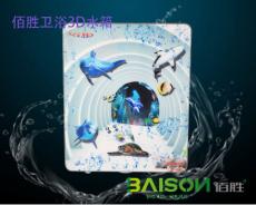 佰胜卫浴整体附图立体的3D水箱