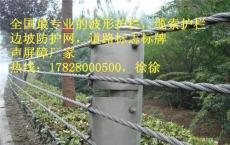 四川公路景区缆索护栏生产厂家