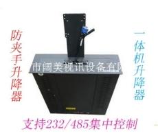 阔美防夹手液晶显示屏升降器SJ-19