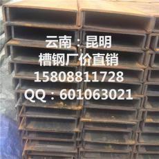 云南槽钢价格/槽钢供应/昆明槽钢批发价格