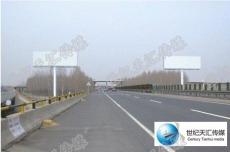 津保高速广告 高速广告牌 高速广告单立柱