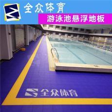 石家莊游泳池專用地板價格