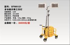 SFW6121 多功能升降工作灯SFW6121