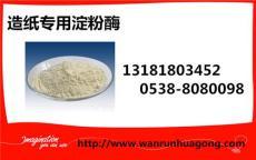 造纸专用淀粉酶厂家专业厂家 专用淀粉酶