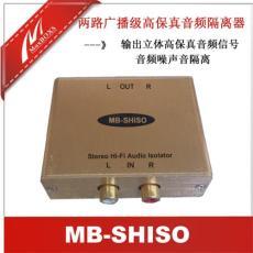 歐凱訊立體AV音頻隔離器MB-SHISO廠家直銷