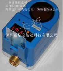 四川熱水IC卡收費器價格 四川預付費熱水表