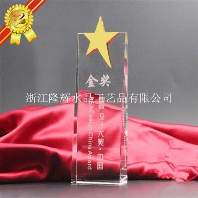 金属星星水晶奖牌企业个性定制水晶斜面奖牌
