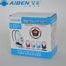 六级耳机 艾本耳机 英语六级耳机品牌
