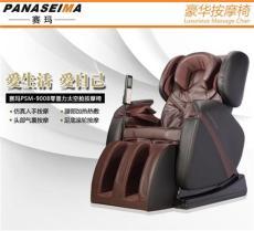 供應 時尚多功能按摩椅 賽瑪按摩椅PSM-9008