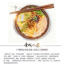 最正宗的广西柳州螺蛳粉