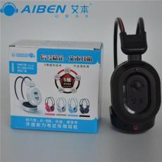 四级听力耳机 艾本耳机 英语四级听力耳机