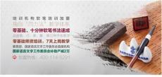 最美中国字软笔书法加盟全国招商