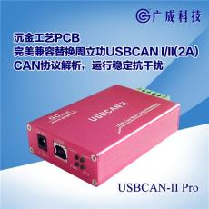 USB转CAN 汽车obd接口检测替换周立功