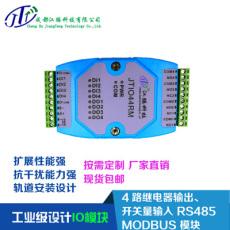 4路繼電器輸出 4路開關量輸入 RS485 MODBUS