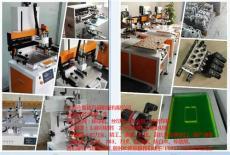 西安絲印機廠家 西安絲印機價格 曲面絲印機