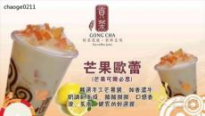 深圳漾漾好贡茶加盟 一个值得把握的商机