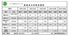 長期供應韓國進口純碳氫環保增塑劑