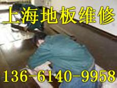 上海木地板保養的翻新聯系