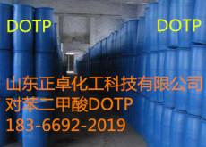 专业对苯二甲酸DOTP 批量现货 放心采购