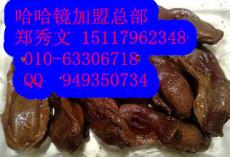 北京正宗簋街哈哈镜鸭脖加盟总部