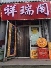 哈尔滨佛教风水用品批发 东大直街30-4号