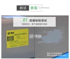 上海津森强粘标签 强粘标签生产厂家