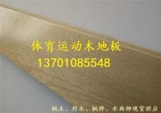 22mm國標楓木地板價格 22mm楓樺運動實地板