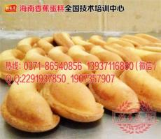 海南香蕉蛋糕配方技術/海南香蕉蛋糕加盟費