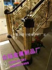 經典酒店K金鋁藝術樓梯護欄