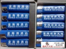 重慶銅梁打火機定制價格