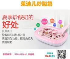 炒酸奶 茱迪儿炒酸奶加盟 炒酸奶成本