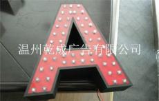 A字外漏燈發光字定制-溫州廣告牌廠家-乾成