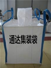 大量供應集裝袋噸袋 90*90*110等多種尺寸