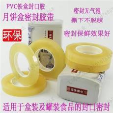 饼干盒密封胶带/铁盒pvc密封膜