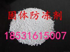 固体防冻剂生产厂家