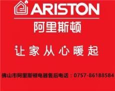 阿里斯顿服务点 佛山阿里斯顿热水器