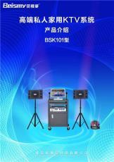 供應貝視曼BSM-101高端KTV點歌系統