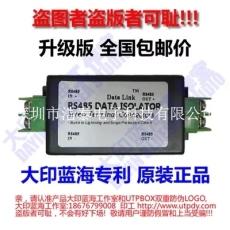 超強型485信號隔離器/485隔離中繼器/糾錯器