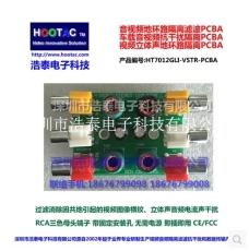 立体声音视频隔离器二合一AV滤波器 车载机